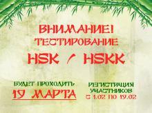 19 марта в Институте Конфуция ТГУ пройдет очередной экзамен HSK/HSKK