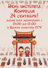 День Института Конфуция