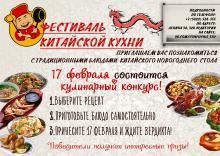 Фестиваль китайской кухни 17 февраля
