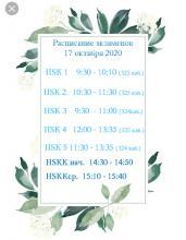 Пропуски HSK/HSKK. Информация об экзамене