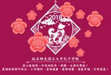 Институт Конфуция поздравляет Вас с наступающим  Новым годом!