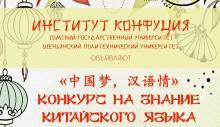 РЕЗУЛЬТАТЫ 1 тура конкурса на знание китайского языка