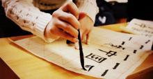 Оценка работы Института Конфуция