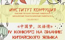 Расписание 1 тура конкурса на знание китайского языка