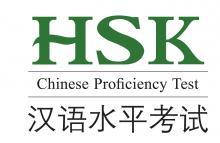 Экзамен HSK\HSKK