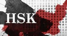 Экзамены HSK/HSK будут проходить 24 марта!