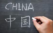 Конкурс на знание китайского языка