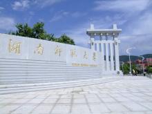8 сентября состоится Концерт педагогов и студентов Хунаньского педагогического университета