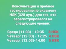 Консультация по HSK