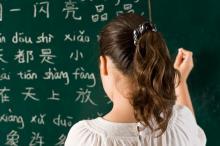 Занятия в Институте Конфуция начнутся с 4 сентября