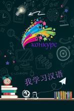 Конкурс « Я учу китайский»