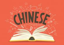 Зимняя Школа по китайскому языку